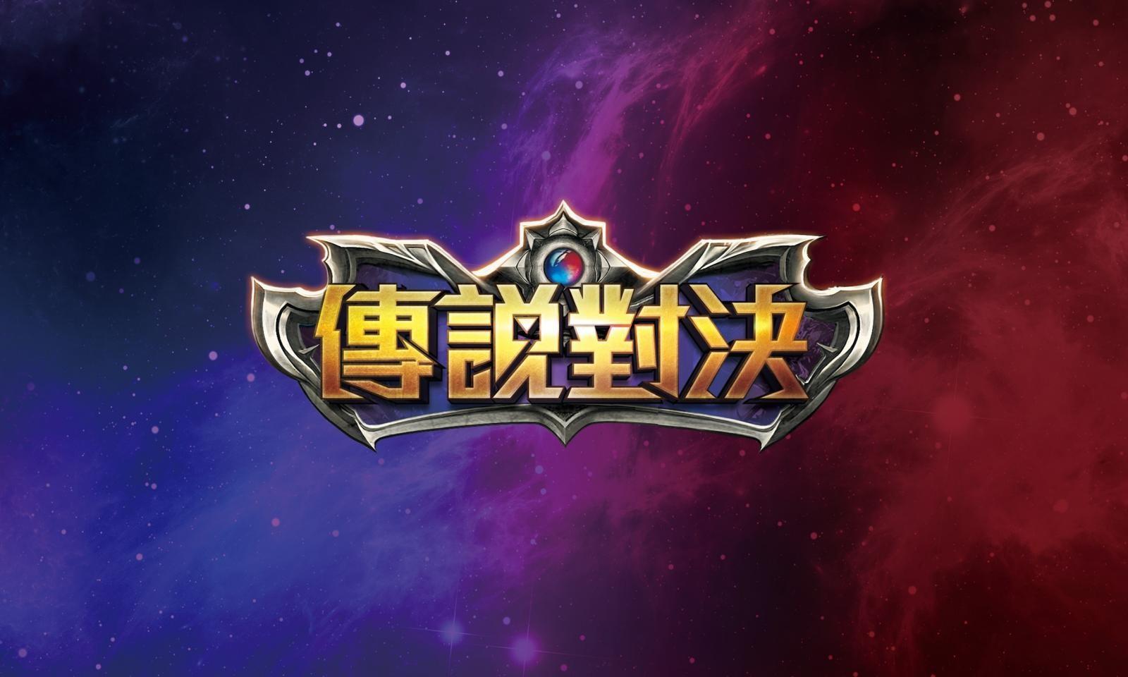 """2019 第一屆BANO """"傳說""""對決校園盃競賽"""